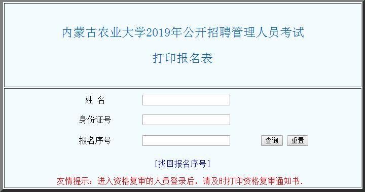 2019年内蒙古农业大学招聘管理人员考试报名表打印入口